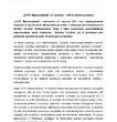 13-12-19-stop-marnotrawstwu-informacja-prasowa